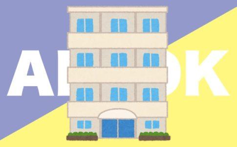 alsok_apartment