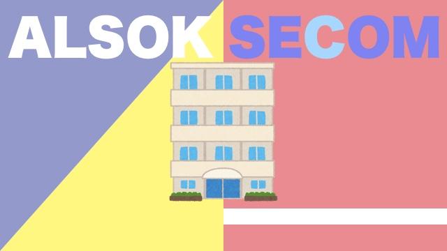 secom_alsok_apartment