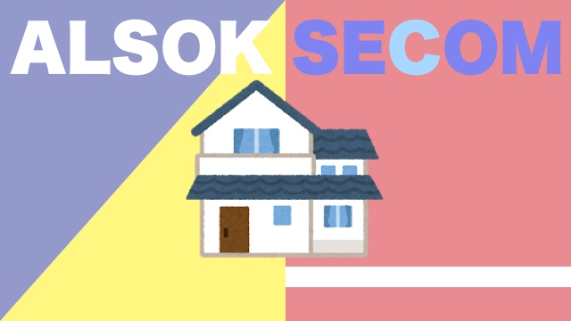 secom_alsok_detached_house