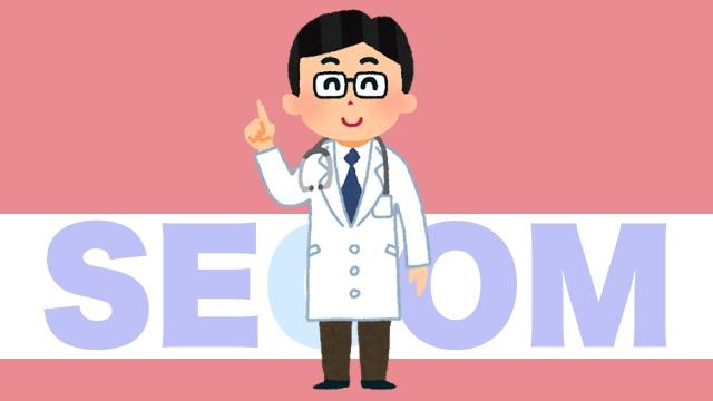 secom_doctor