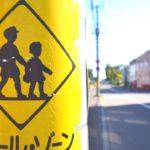 security_measures_on_school_zone